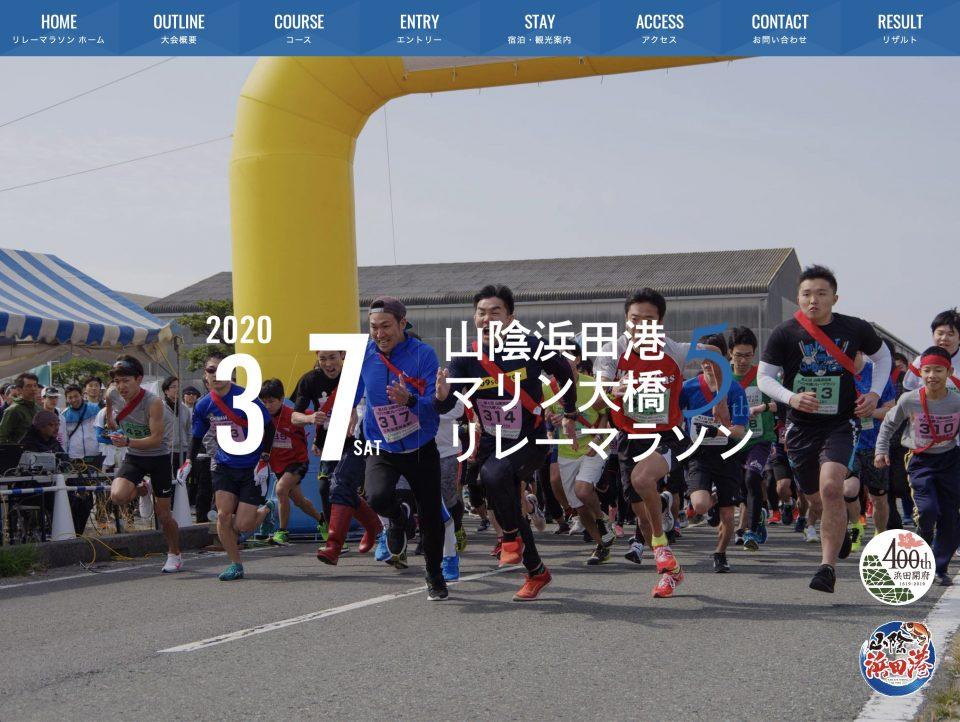 画像:山陰浜田港マリン大橋リレーマラソン