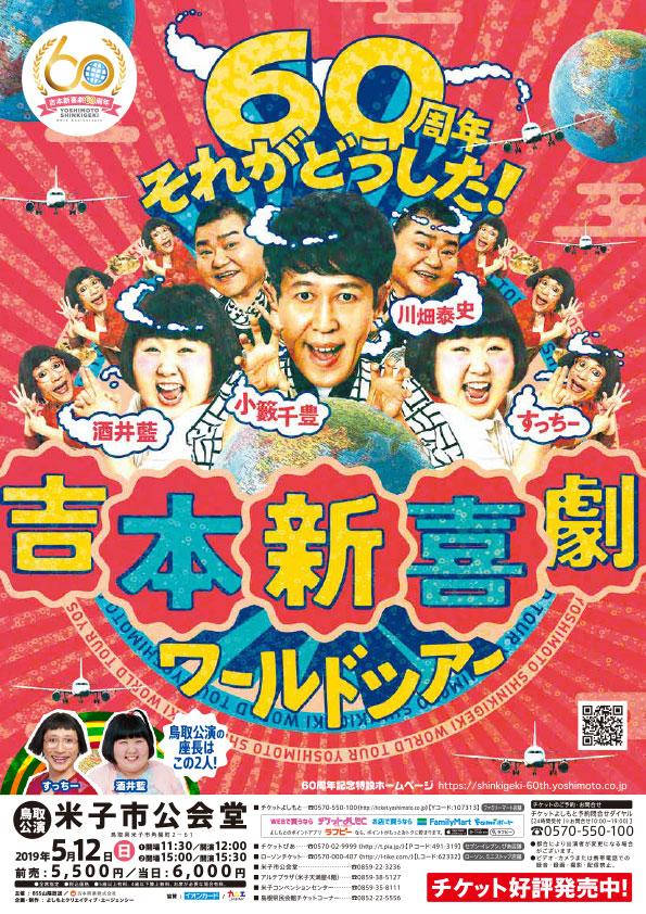 画像:吉本新喜劇ワールドツアー ~60周年 それがどうした!~鳥取公演 設営撤去・運営