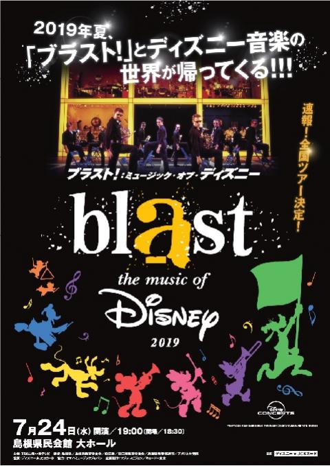 画像:「ブラスト!」ミュージック・オブ・ディズニー島根公演 設営撤去・運営