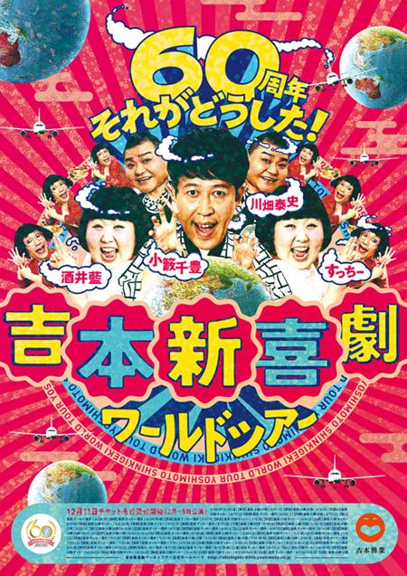 画像:吉本新喜劇ワールドツアー ~60周年 それがどうした!~島根公演 設営撤去・運営