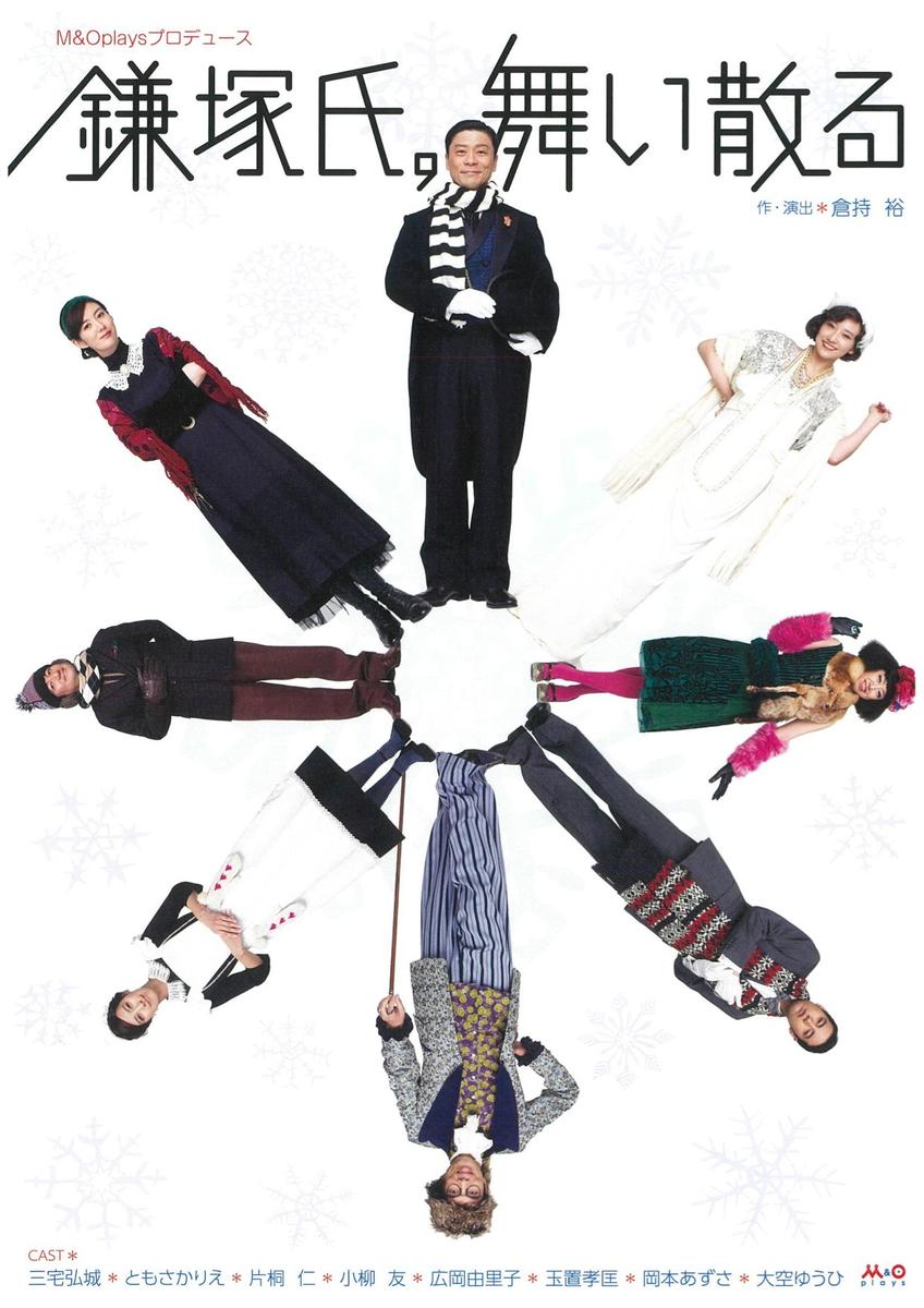 画像:M&Oplaysプロデュース『鎌塚氏、舞い散る』島根公演 舞台設営撤去