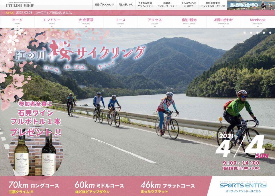 画像:江の川桜サイクリング