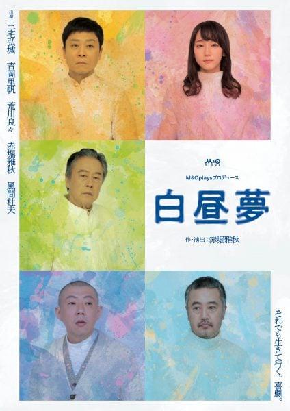 画像:M&Oplaysプロデュース 『白昼夢』/島根公演 舞台設営撤去