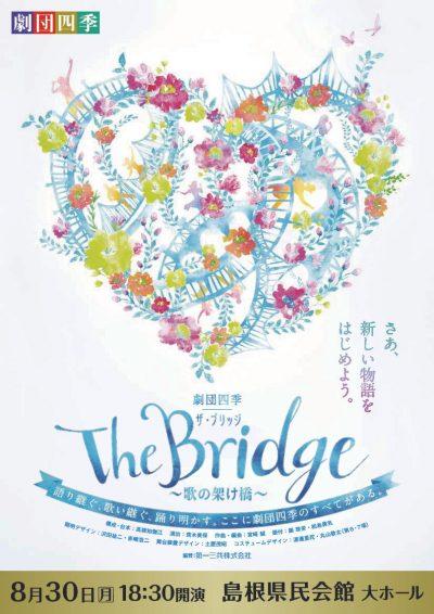 画像:「劇団四季 The Bridge 」舞台設営撤去