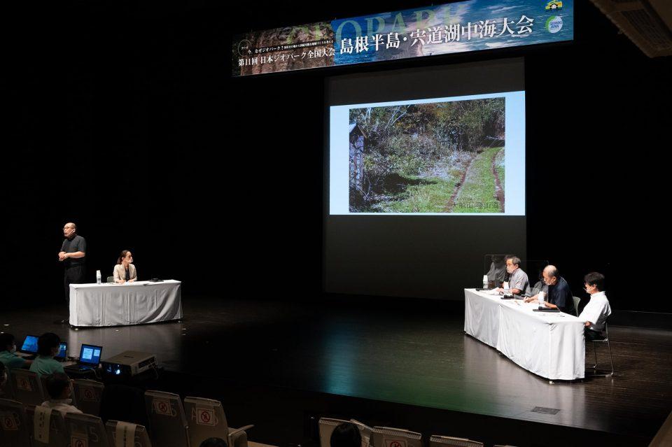 画像:第11回日本ジオパーク全国大会島根半島・宍道湖中海大会出雲会場運営業務