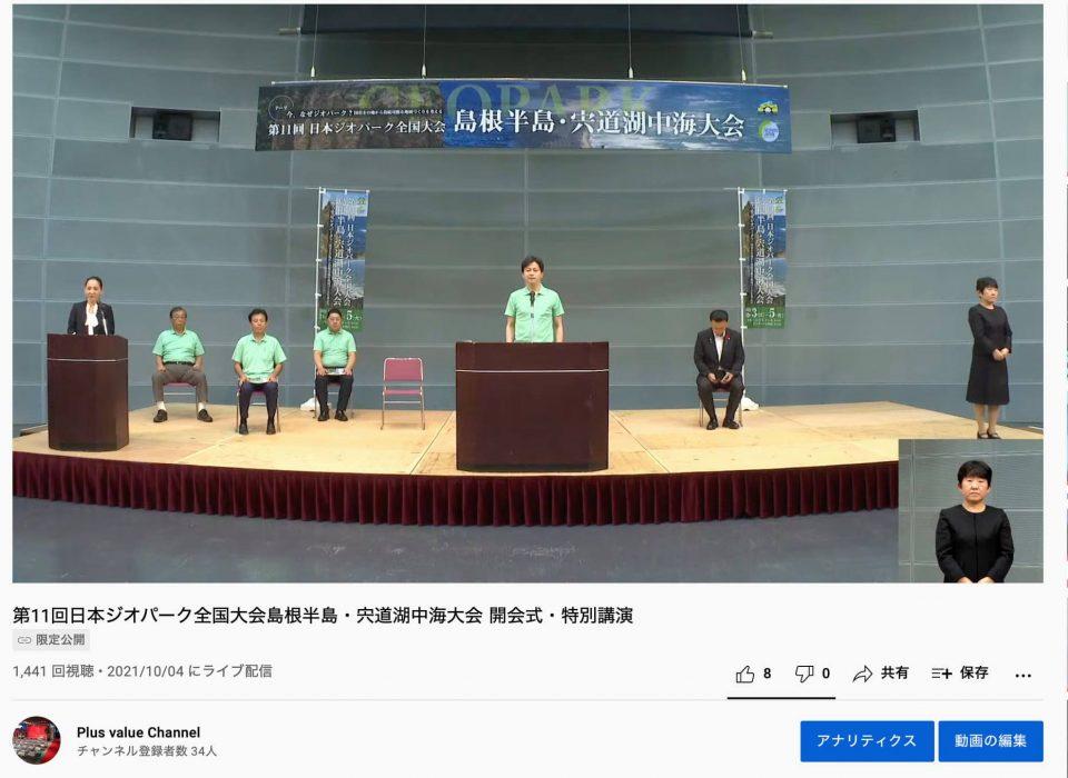 画像:第11回日本ジオパーク全国大会島根半島・宍道湖中海大会松江会場運営業務